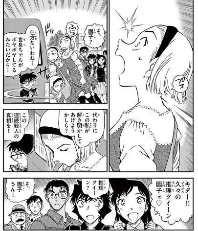 名 探偵 コナン 95 巻 ボス